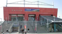 西鹿児島駅